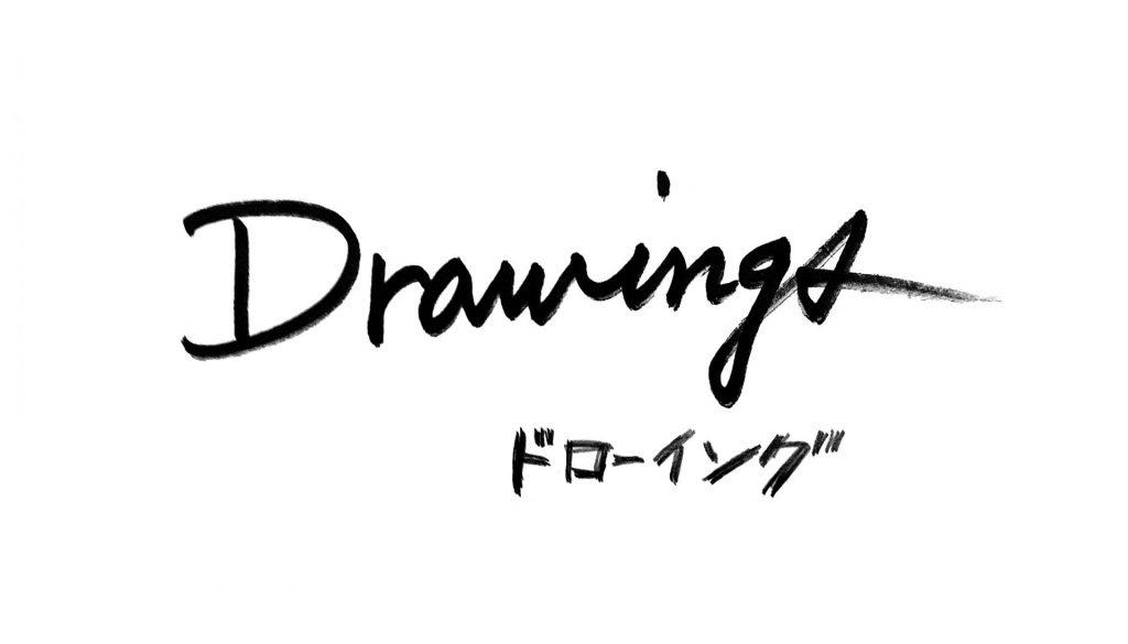 ドローイング展 Drawings