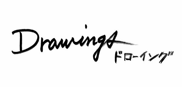 ドローイング展 | Drawing