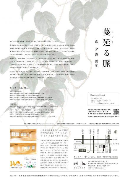森 夕香 個展「蔓延る脈」