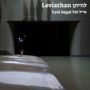 Eyal Segal