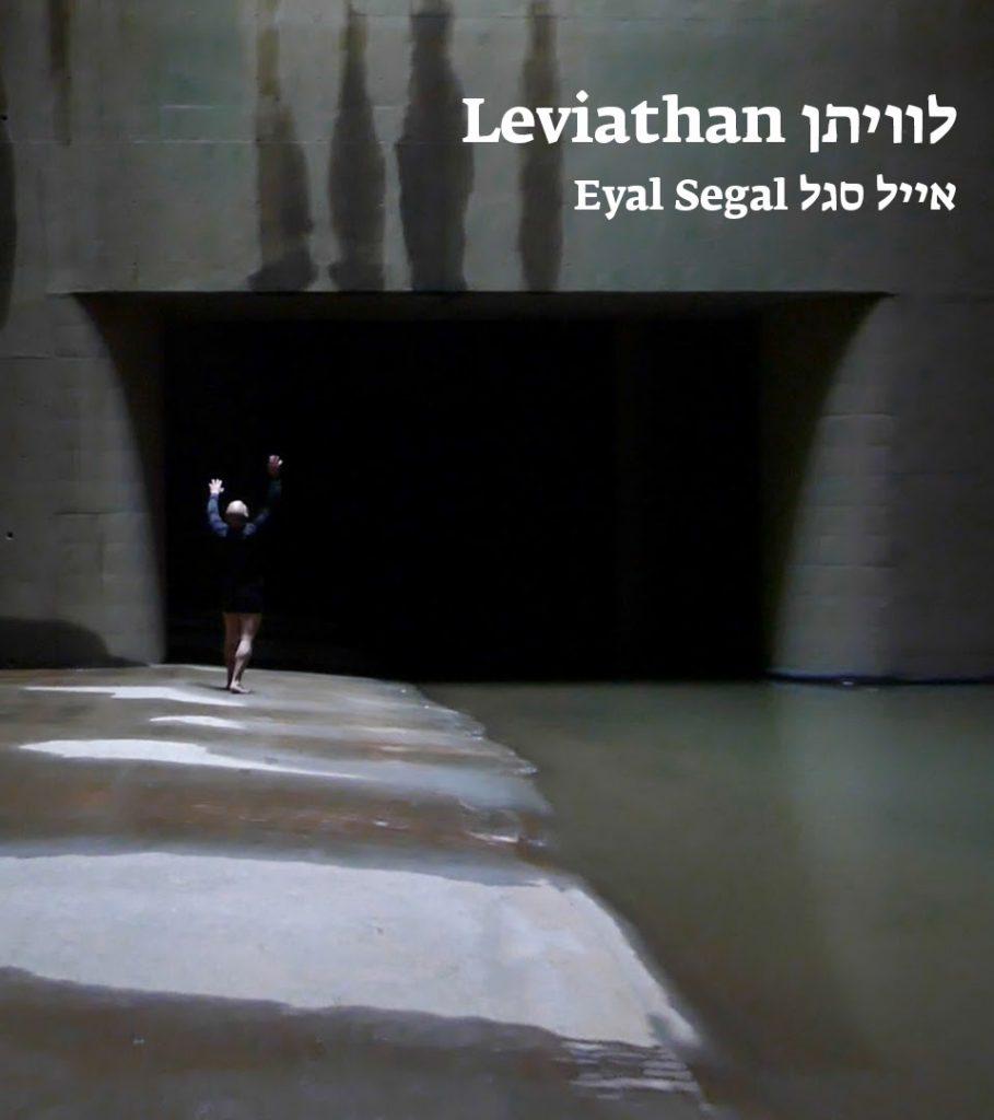Eyal Segal LEVIATHAN