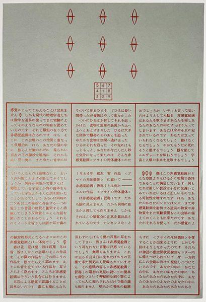 松澤宥《プサイの死体遺体》1964年、リトグラフ、38.4 x 26 cm