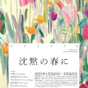 佐倉市立美術館「カオスモス6 沈黙の春に」