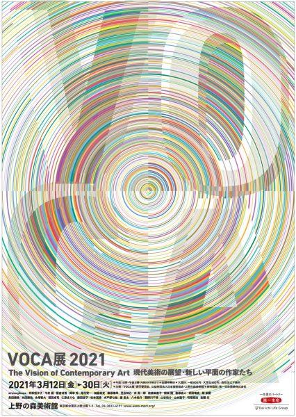 VOCA2021