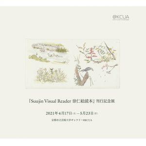 Suujin Visual Reader 崇仁絵読本