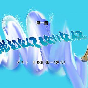 永畑智大ラジオ「彫刻なんてしないなんて」